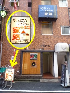 FBビルと家路の看板の画像
