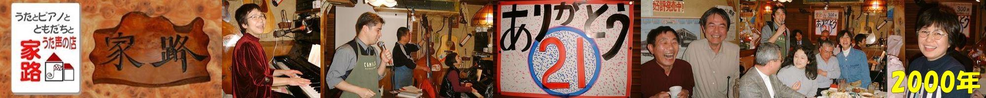 東京新宿 うた声の店 家路